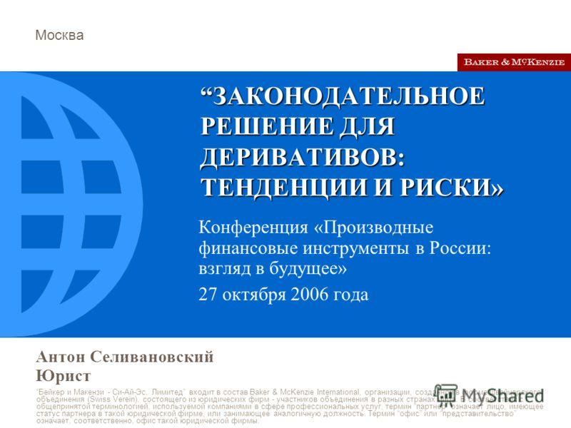 Москва Бейкер и Макензи - Си-Ай-Эс, Лимитед входит в состав Baker & McKenzie International, организации, созданной в форме швейцарского объединения (Swiss Verein), состоящего из юридических фирм - участников объединения в разных странах мира. В соотв