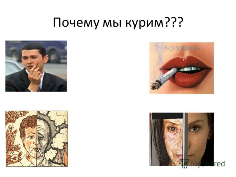 Почему мы курим???