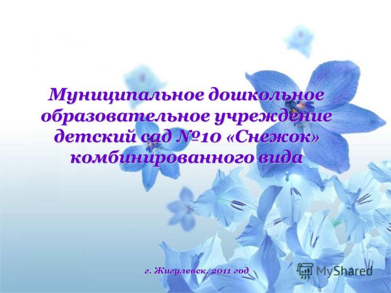 Муниципальное дошкольное образовательное учреждение детский сад 10 « Снежок » комбинированного вида г. Жигулевск. 2011 год