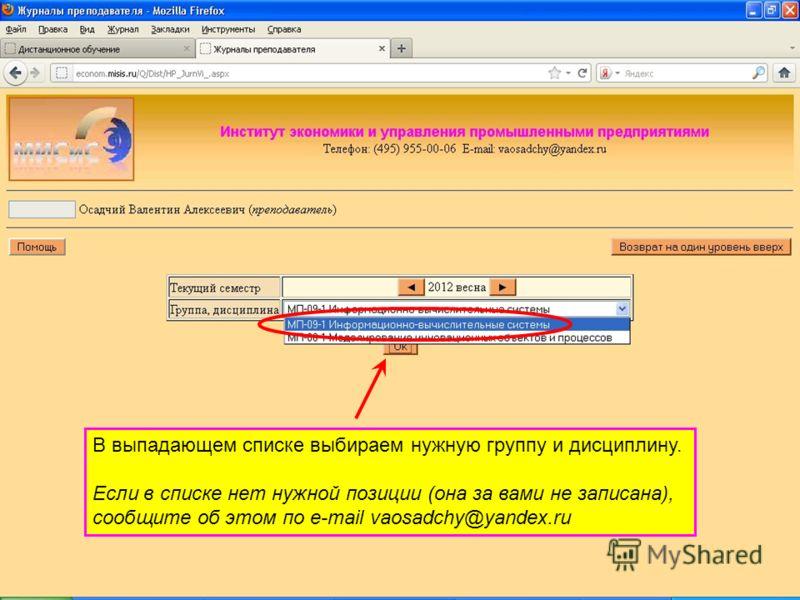 В выпадающем списке выбираем нужную группу и дисциплину. Если в списке нет нужной позиции (она за вами не записана), сообщите об этом по e-mail vaosadchy@yandex.ru