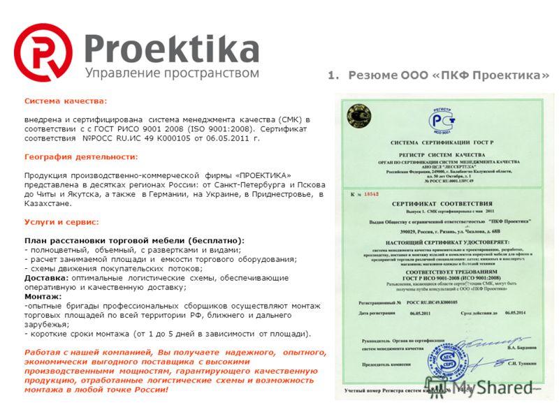 Система качества: внедрена и сертифицирована система менеджмента качества (СМК) в соответствии с с ГОСТ РИСО 9001 2008 (ISO 9001:2008). Сертификат соответствия РОСС RU.ИС 49 К000105 от 06.05.2011 г. География деятельности: Продукция производственно-к