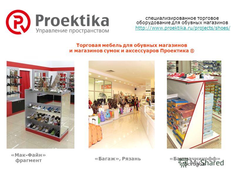 специализированное торговое оборудование для обувных магазинов http://www.proektika.ru/projects/shoes/ «Мак-Файн» фрагмент «Башмачникофф» осторов «Багаж», Рязань Торговая мебель для обувных магазинов и магазинов сумок и аксессуаров Проектика ®