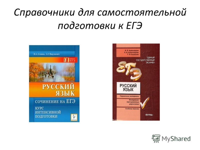 Справочники для самостоятельной подготовки к ЕГЭ