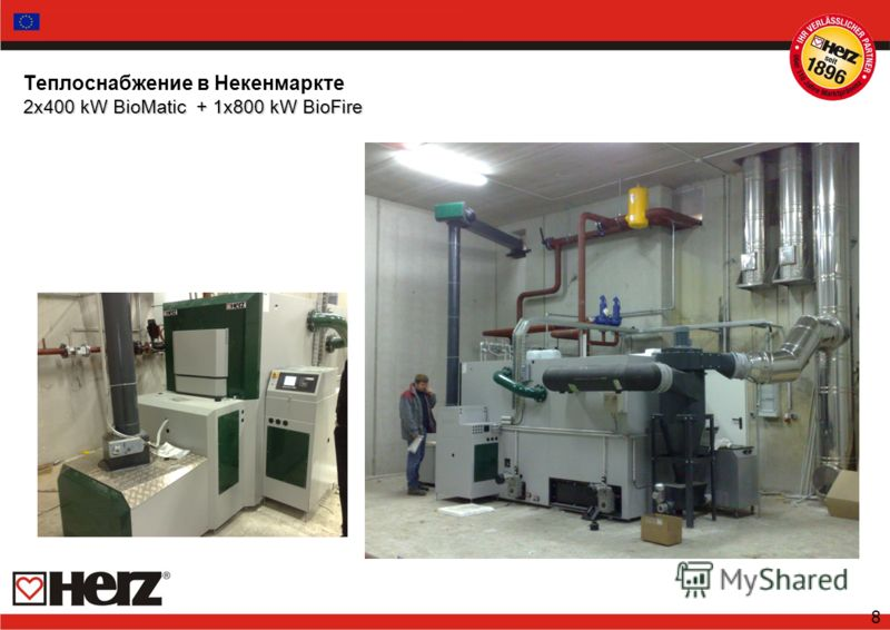 8 2x400 kW BioMatic + 1x800 kW BioFire Теплоснабжение в Некенмаркте 2x400 kW BioMatic + 1x800 kW BioFire