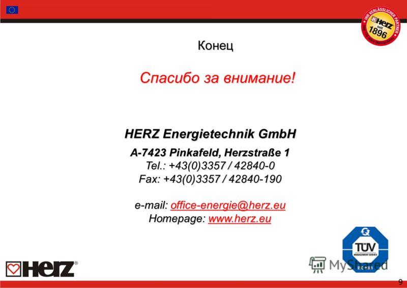 9 Спасибо за внимание! HERZ Energietechnik GmbH A-7423 Pinkafeld, Herzstraße 1 Tel.: +43(0)3357 / 42840-0 Fax: +43(0)3357 / 42840-190 e-mail: office-energie@herz.eu Homepage: www.herz.eu Конец