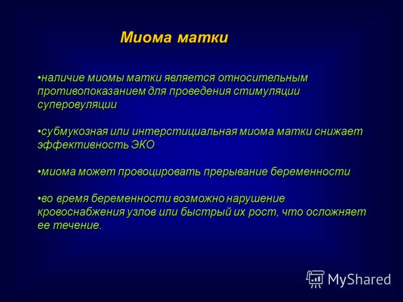 Миома матки наличие миомы матки является относительным противопоказанием для проведения стимуляции суперовуляцииналичие миомы матки является относительным противопоказанием для проведения стимуляции суперовуляции субмукозная или интерстициальная миом
