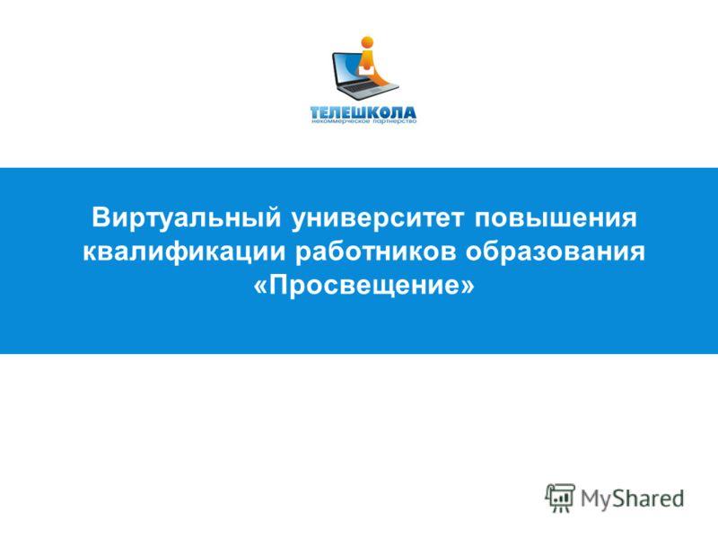 Виртуальный университет повышения квалификации работников образования «Просвещение»
