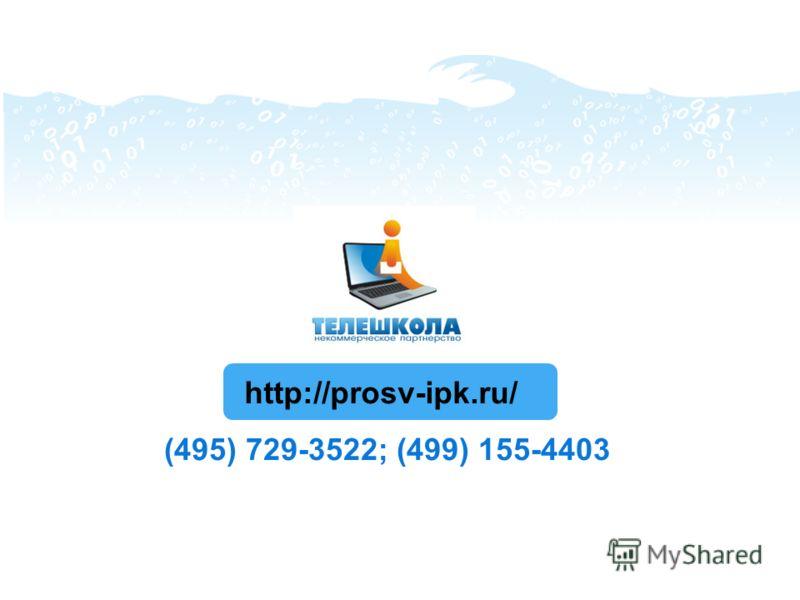(495) 729-3522; (499) 155-4403 http://prosv-ipk.ru/