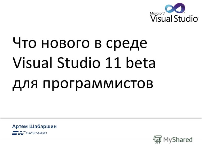 Артем Шабаршин Артем Шабаршин Что нового в среде Visual Studio 11 beta для программистов