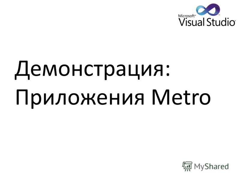 Демонстрация: Приложения Metro