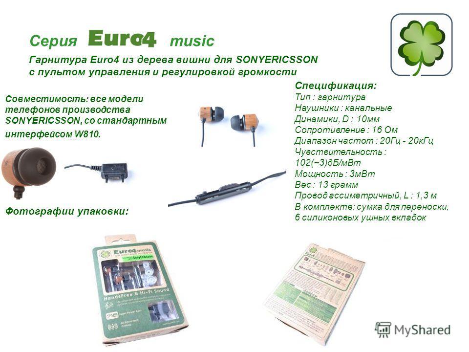 Серия music Спецификация: Тип : гарнитура Наушники : канальные Динамики, D : 10мм Сопротивление : 16 Ом Диапазон частот : 20Гц - 20кГц Чувствительность : 102(~3)дБ/мВт Мощность : 3мВт Вес : 13 грамм Провод ассиметричный, L : 1,3 м В комплекте: сумка
