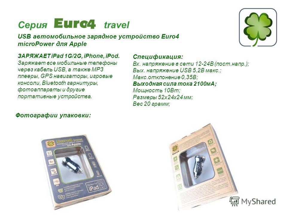 Серия travel USB автомобильное зарядное устройство Euro4 microPower для Apple Спецификация: Вх. напряжение в сети 12-24В (пост.напр.); Вых. напряжение USB 5,2В макс.; Макс.отклонение 0,35В; Выходная сила тока 2100мА; Мощность 10Вт; Размеры 52x24x24 м