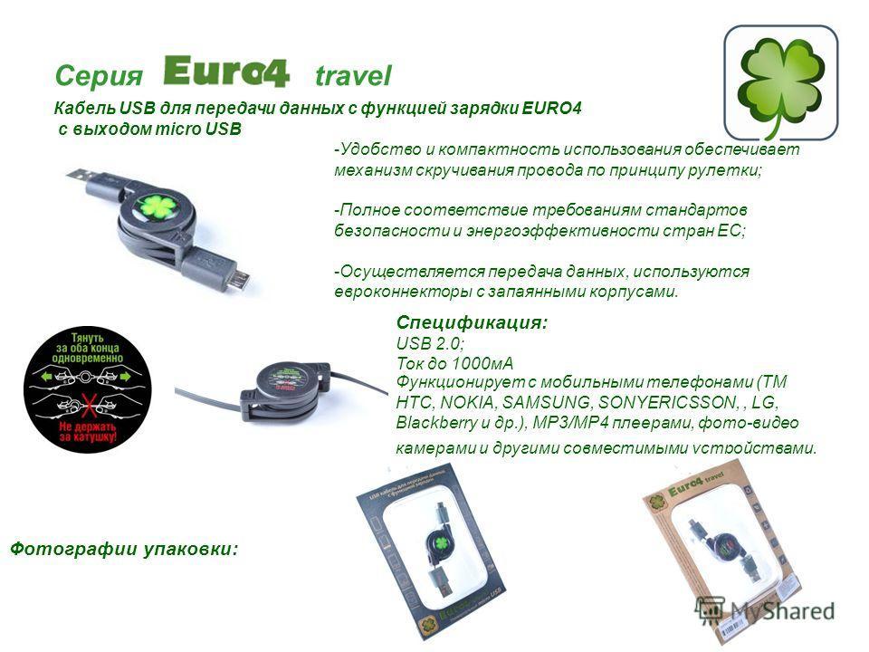 Серия travel Кабель USB для передачи данных с функцией зарядки EURO4 с выходом micro USB -Удобство и компактность использования обеспечивает механизм скручивания провода по принципу рулетки; -Полное соответствие требованиям стандартов безопасности и