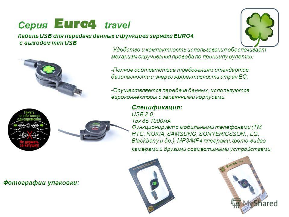 Серия travel Кабель USB для передачи данных с функцией зарядки EURO4 с выходом mini USB -Удобство и компактность использования обеспечивает механизм скручивания провода по принципу рулетки; -Полное соответствие требованиям стандартов безопасности и э