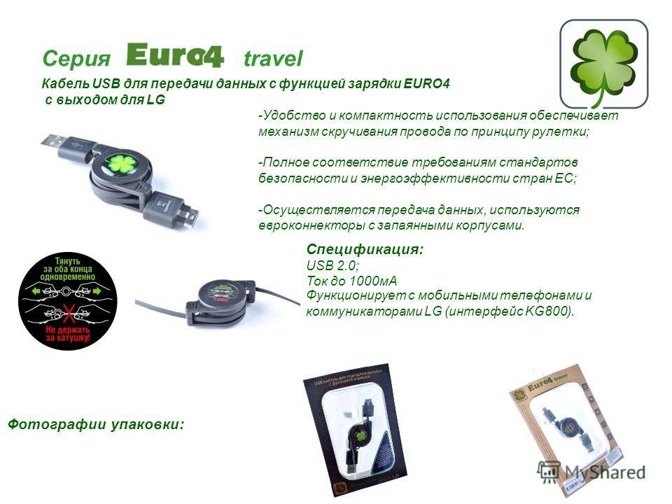 Серия travel Кабель USB для передачи данных с функцией зарядки EURO4 с выходом для LG -Удобство и компактность использования обеспечивает механизм скручивания провода по принципу рулетки; -Полное соответствие требованиям стандартов безопасности и эне