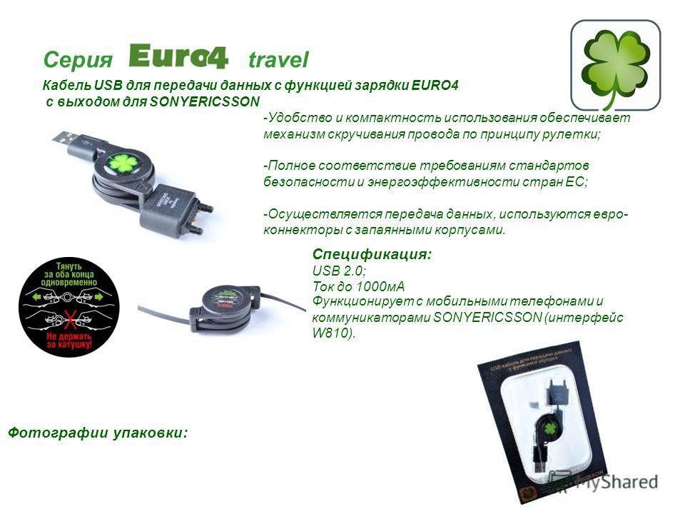 Серия travel Кабель USB для передачи данных с функцией зарядки EURO4 с выходом для SONYERICSSON -Удобство и компактность использования обеспечивает механизм скручивания провода по принципу рулетки; -Полное соответствие требованиям стандартов безопасн
