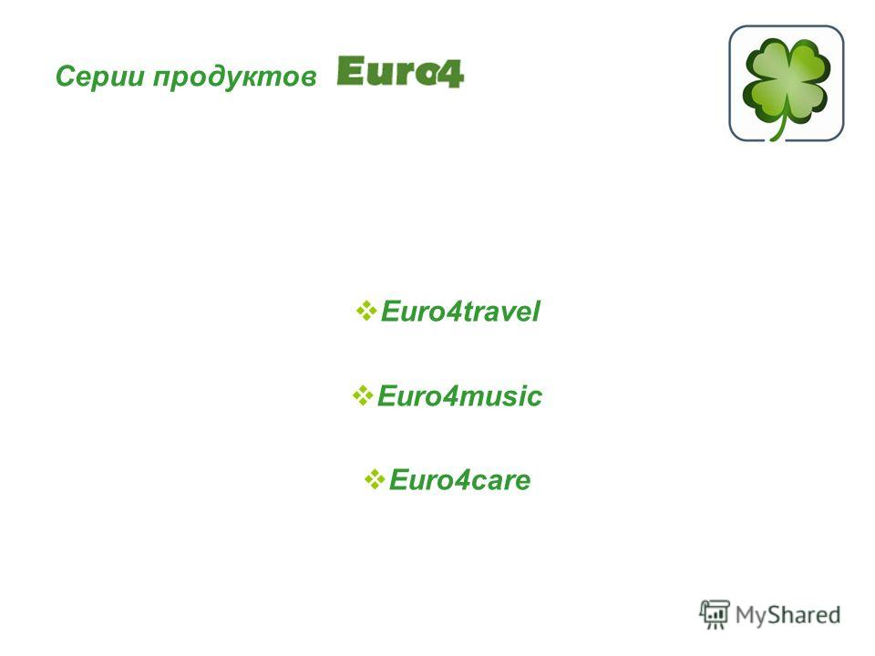 Euro4travel Euro4music Euro4care Серии продуктов