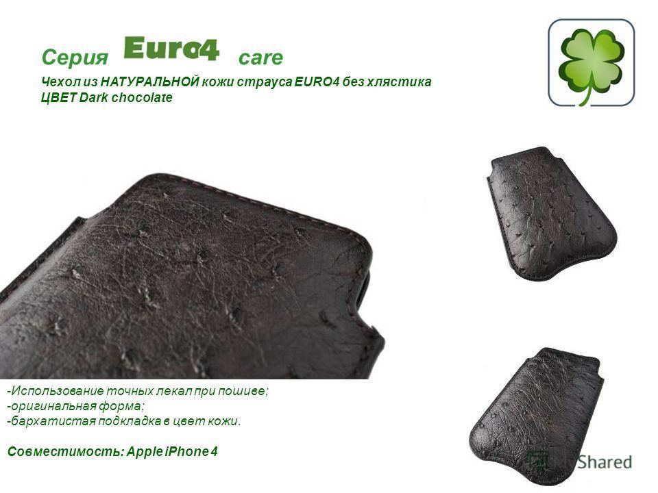 Серия care Чехол из НАТУРАЛЬНОЙ кожи страуса EURO4 без хлястика ЦВЕТ Dark chocolate -Использование точных лекал при пошиве; -оригинальная форма; -бархатистая подкладка в цвет кожи. Совместимость: Apple iPhone 4