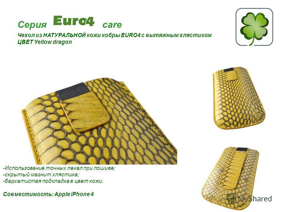 Серия care Чехол из НАТУРАЛЬНОЙ кожи кобры EURO4 с вытяжным хлястиком ЦВЕТ Yellow dragon -Использование точных лекал при пошиве; -скрытый магнит хлястика; -бархатистая подкладка в цвет кожи. Совместимость: Apple iPhone 4