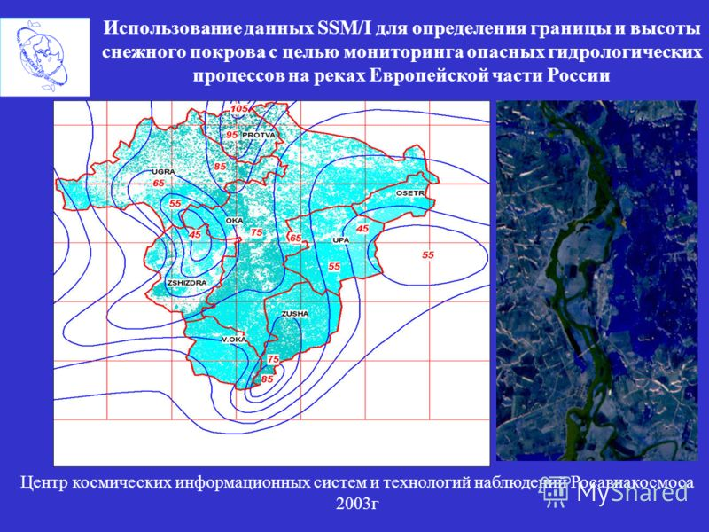 Использование данных SSM/I для определения границы и высоты снежного покрова с целью мониторинга опасных гидрологических процессов на реках Европейской части России Центр космических информационных систем и технологий наблюдений Росавиакосмоса 2003г
