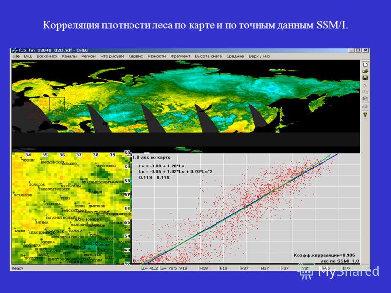 Корреляция плотности леса по карте и по точным данным SSM/I.