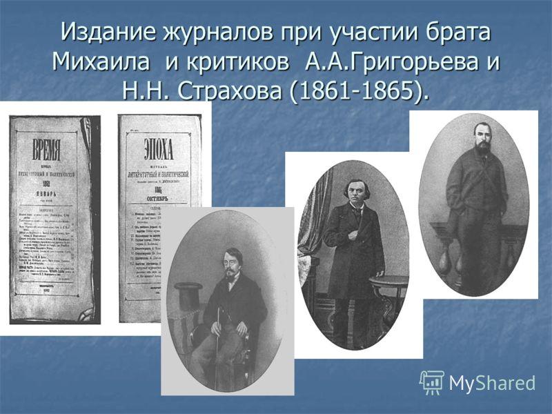 Издание журналов при участии брата Михаила и критиков А.А.Григорьева и Н.Н. Страхова (1861-1865).