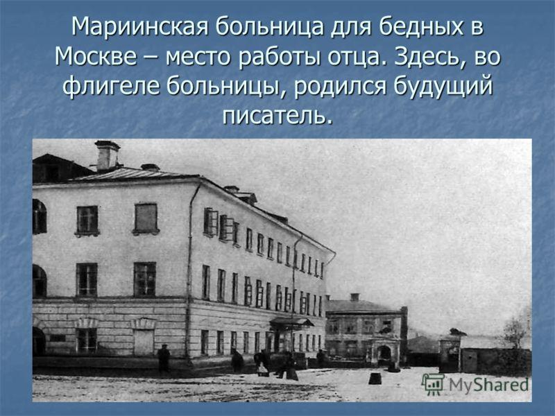 Мариинская больница для бедных в Москве – место работы отца. Здесь, во флигеле больницы, родился будущий писатель.