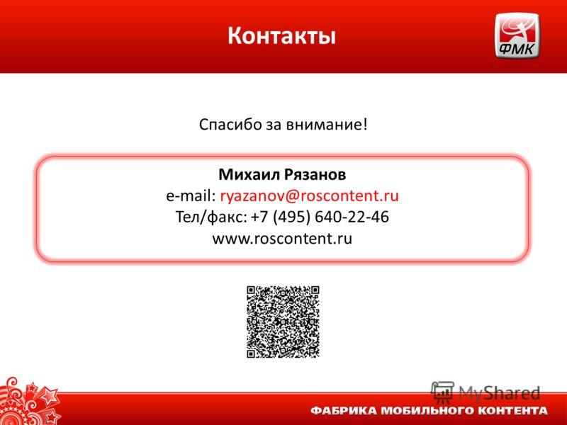 Спасибо за внимание! Контакты Михаил Рязанов e-mail: ryazanov@roscontent.ru Тел/факс: +7 (495) 640-22-46 www.roscontent.ru