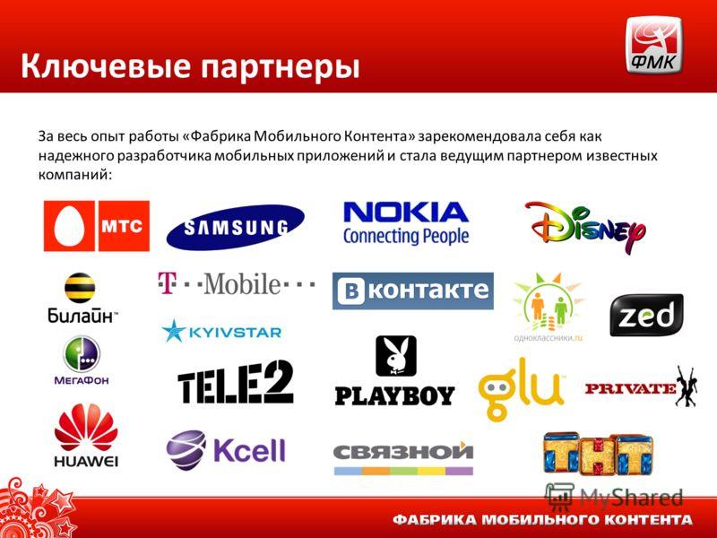 За весь опыт работы «Фабрика Мобильного Контента» зарекомендовала себя как надежного разработчика мобильных приложений и стала ведущим партнером известных компаний: Ключевые партнеры