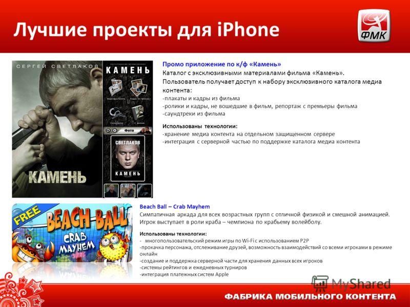 Лучшие проекты для iPhone Промо приложение по к/ф «Камень» Каталог с эксклюзивными материалами фильма «Камень». Пользователь получает доступ к набору эксклюзивного каталога медиа контента: -плакаты и кадры из фильма -ролики и кадры, не вошедшие в фил
