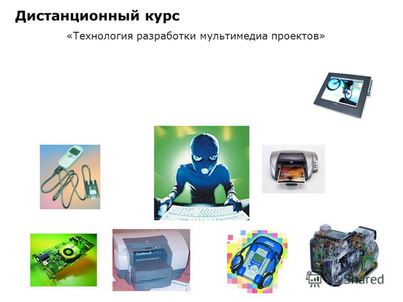 Дистанционный курс «Технология разработки мультимедиа проектов»