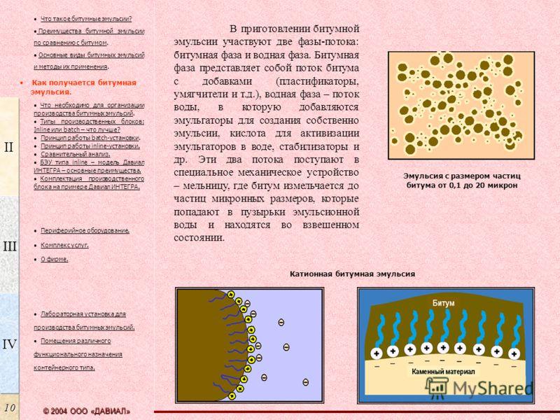 В приготовлении битумной эмульсии участвуют две фазы-потока: битумная фаза и водная фаза. Битумная фаза представляет собой поток битума с добавками (пластификаторы, умягчители и т.д.), водная фаза – поток воды, в которую добавляются эмульгаторы для с