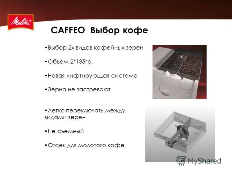 CAFFEO Выбор кофе Выбор 2х видов кофейных зерен Объем 2*135гр. Новая лифтирующая система Зерна не застревают Легко переключать между видами зерен Не съемный Отсек для молотого кофе