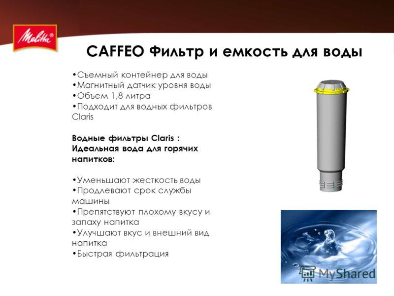 CAFFEO Фильтр и емкость для воды Съемный контейнер для воды Магнитный датчик уровня воды Объем 1,8 литра Подходит для водных фильтров Claris Водные фильтры Claris : Идеальная вода для горячих напитков: Уменьшают жесткость воды Продлевают срок службы