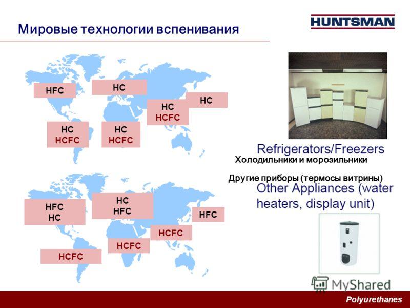 Polyurethanes Мировые технологии вспенивания HC HFC HC HCFC HC HCFC HC HFC HC HFC HCFC HC HCFC Холодильники и морозильники Другие приборы (термосы витрины)