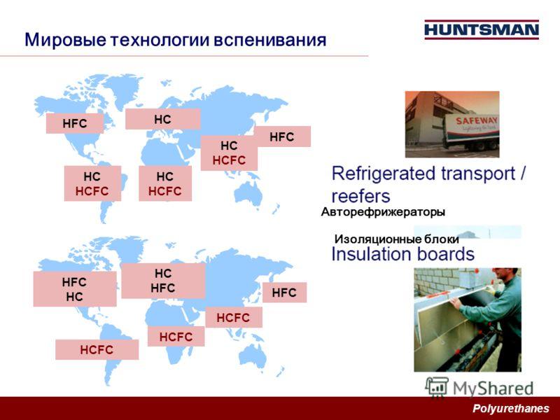 Polyurethanes Мировые технологии вспенивания HC HFC HC HCFC HC HCFC HC HFC HC HFC HCFC HC HCFC Авторефрижераторы Изоляционные блоки