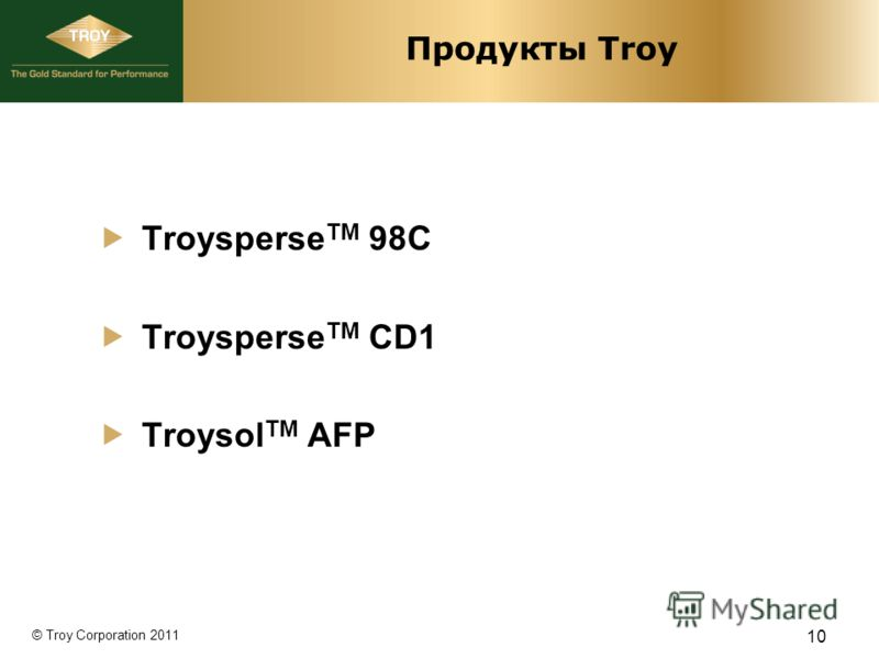 © Troy Corporation 2011 Продукты Troy Troysperse TM 98C Troysperse TM CD1 Troysol TM AFP 10
