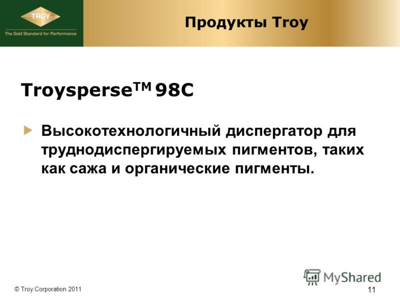 © Troy Corporation 2011 Продукты Troy Troysperse TM 98C Высокотехнологичный диспергатор для труднодиспергируемых пигментов, таких как сажа и органические пигменты. 11