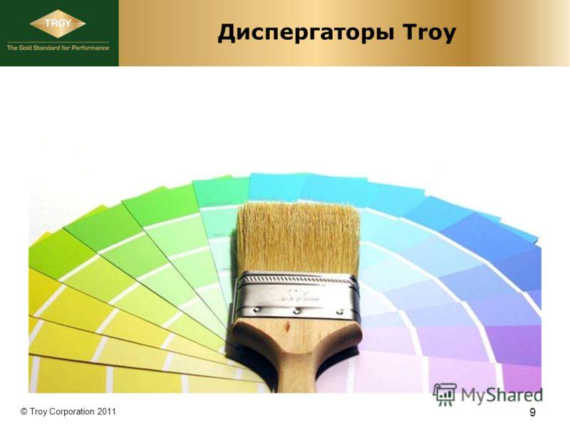 © Troy Corporation 2011 Диспергаторы Troy 9