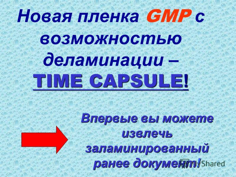 TIME CAPSULE ! Новая пленка GMP с возможностью деламинации – TIME CAPSULE ! Впервые вы можете извлечь заламинированный ранее документ!