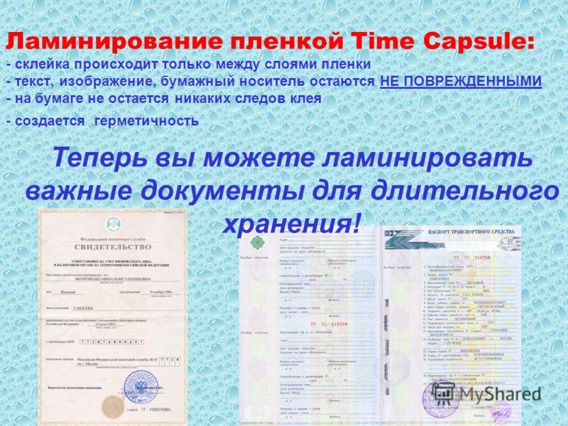 Ламинирование пленкой Time Capsule: - склейка происходит только между слоями пленки - текст, изображение, бумажный носитель остаются НЕ ПОВРЕЖДЕННЫМИ - на бумаге не остается никаких следов клея - создается герметичность Теперь вы можете ламинировать