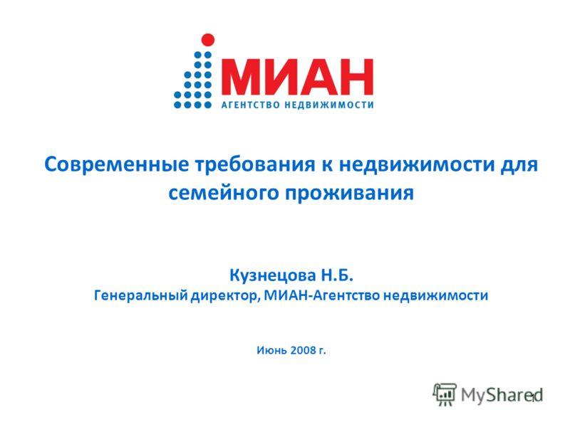 1 Современные требования к недвижимости для семейного проживания Кузнецова Н.Б. Генеральный директор, МИАН-Агентство недвижимости Июнь 2008 г.