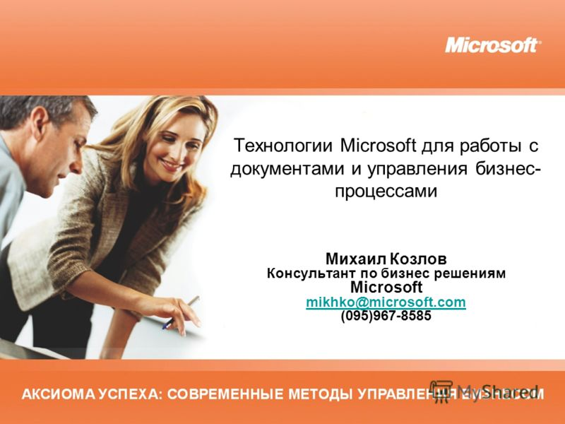 Технологии Microsoft для работы с документами и управления бизнес- процессами Михаил Козлов Консультант по бизнес решениям Microsoft mikhko@microsoft.com (095)967-8585 mikhko@microsoft.com