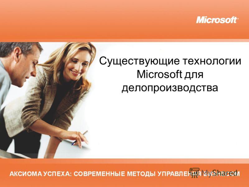 Существующие технологии Microsoft для делопроизводства