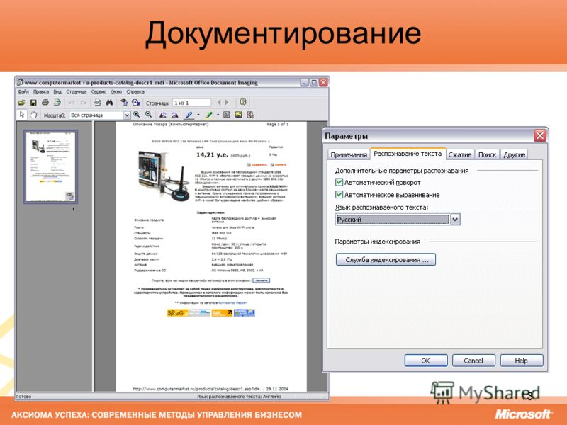 13 Документирование Word Excel PowerPoint Visio Office Imaging