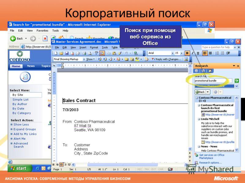 16 Корпоративный поиск SharePoint Portal корпоративный поиск Поиск при помощи веб сервиса из Office