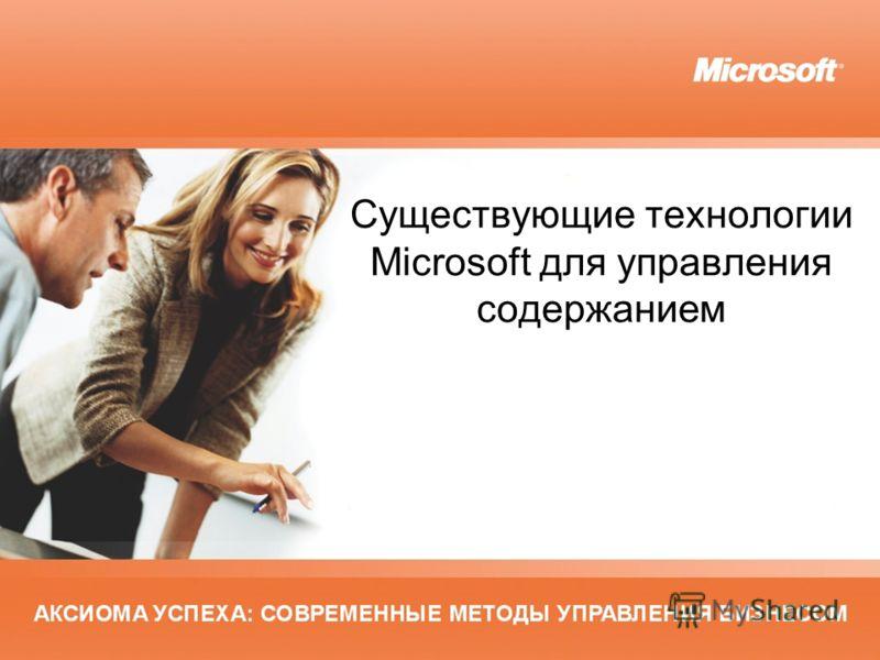 Существующие технологии Microsoft для управления содержанием