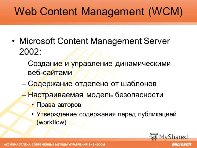 23 Web Content Management (WCM) Microsoft Content Management Server 2002: –Создание и управление динамическими веб-сайтами –Содержание отделено от шаблонов –Настраиваемая модель безопасности Права авторов Утверждение содержания перед публикацией (wor