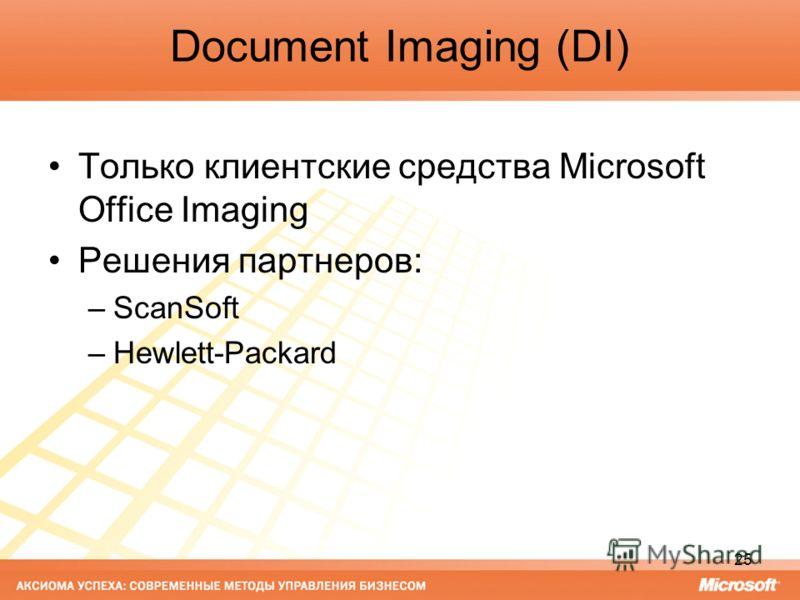 25 Document Imaging (DI) Только клиентские средства Microsoft Office Imaging Решения партнеров: –ScanSoft –Hewlett-Packard