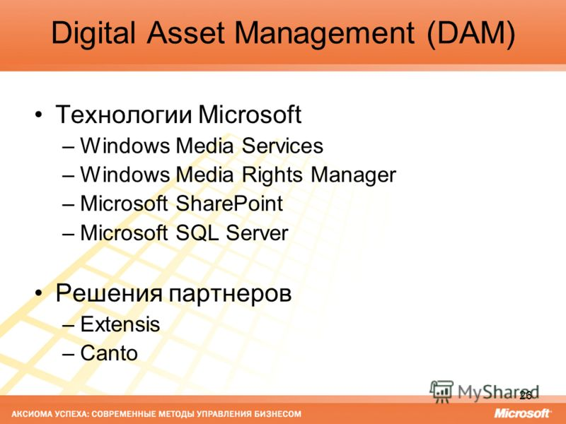 26 Digital Asset Management (DAM) Технологии Microsoft –Windows Media Services –Windows Media Rights Manager –Microsoft SharePoint –Microsoft SQL Server Решения партнеров –Extensis –Canto